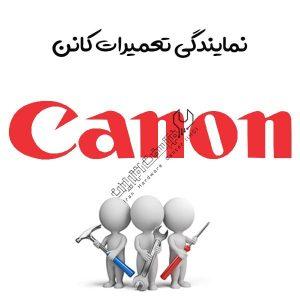 نمایندگی تعمیرات canon