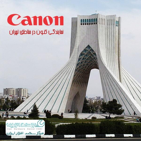 نمایندگی کانن در مناطق تهران