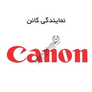 نمایندگی کانن در تهران و کرج