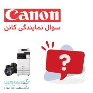 سوالات متداول نمایندگی Canon